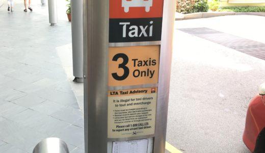 シンガポールのタクシー事情、乗り方や料金・車種などを徹底解説!