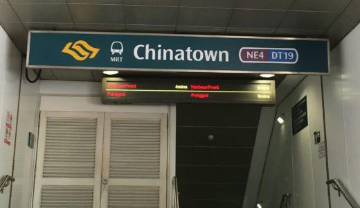 チャイナタウンのおすすめ観光ルート!グルメやお土産情報を特集するよ♪