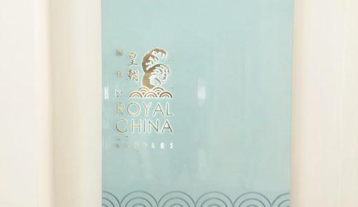 【超穴場】シンガポールの飲茶ランチ!コスパの良すぎるレストラン@ロイヤルチャイナ(Royal China)