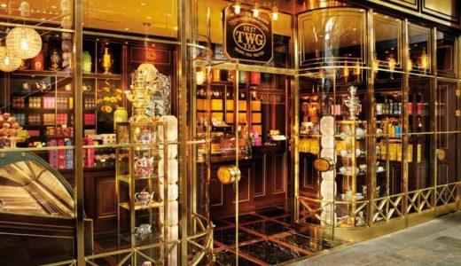 シンガポール紅茶TWGの店舗情報まとめ