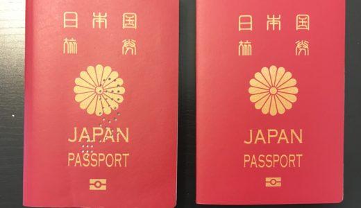パスポート更新の方法まとめ@シンガポール