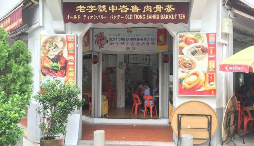 【シンガポールのおすすめバクテー店】オールド・チョンバル・バクテー