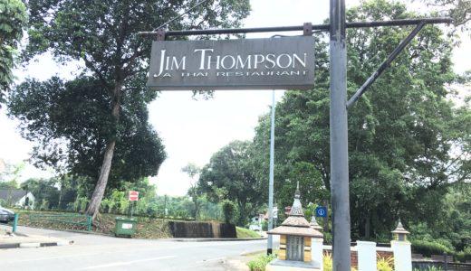 シンガポールで本格タイ料理!美味すぎるレストラン@ジムトンプソン(JIM THOMPSON)
