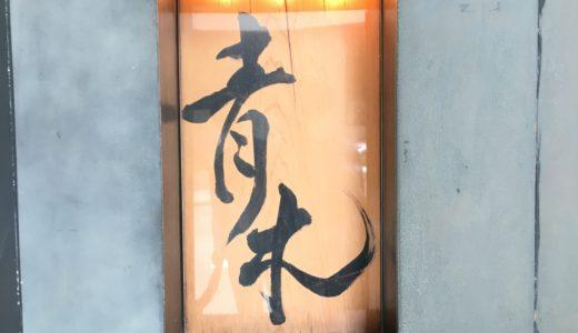 シンガポールで本物の鮨!美味しすぎるお寿司店@青木レストラン(Aoki Restaurant)