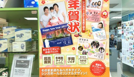 シンガポールで年賀状を作るならココ!明治屋(MEIDI-YA)フジフィルム