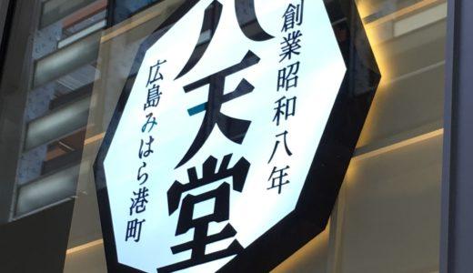 八天堂カフェ・シンガポール初上陸!@タンジョンパガー