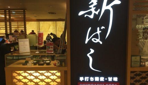 【新ばし】シンガポールで蕎麦!@オーチャード・パラゴン店