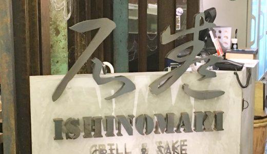 シンガポールで日本料理・和食ランチ!@石巻 GRILL & SAKE