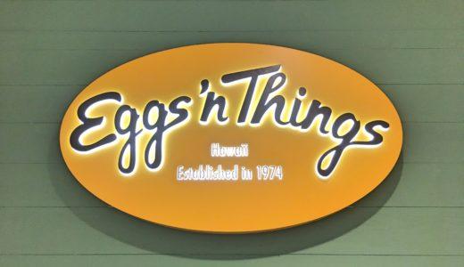 シンガポールで子連れランチにおすすめの場所@Eggs'N Things