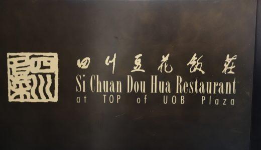 【四川豆花飯荘】シンガポールで飲茶ハイティー@UOBプラザ
