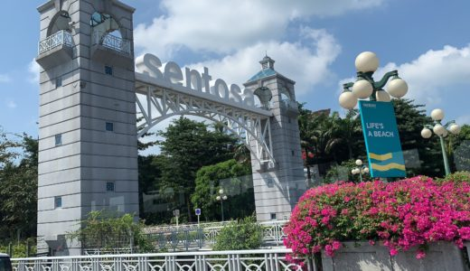 【割引情報あり】シンガポール・セントーサ島への6つの行き方