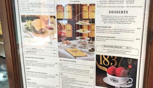 シンガポールTWGカフェのメニューと値段のすべて
