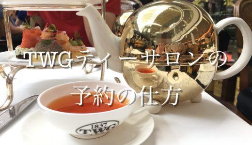 シンガポールTWG・アフタヌーンティーの予約方法を徹底解説!