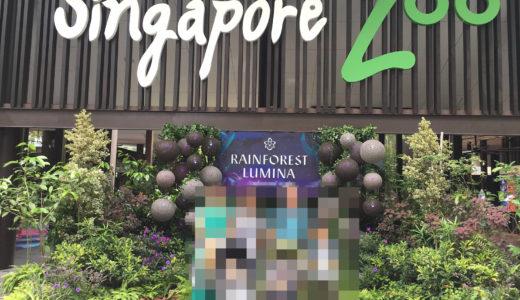 マリーナベイサンズ → シンガポール動物園|電車での行き方