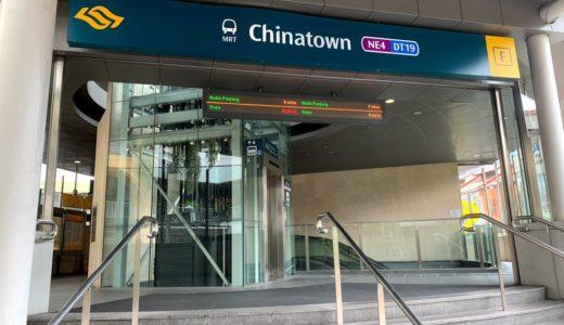 チャンギ空港 → チャイナタウン|電車(MRT)での行き方