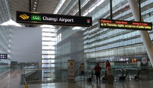 【MRT】チャンギ空港から市内への行き方・料金など