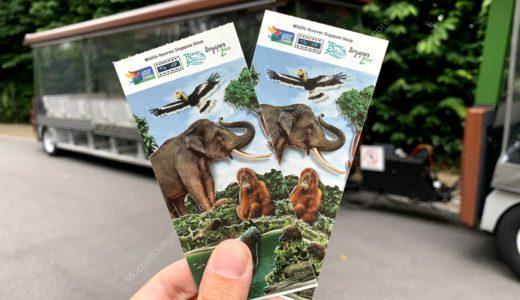 シンガポール動物園のチケットを公式サイトで買う方法