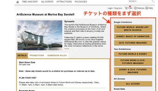 アートサイエンスミュージアムのチケットを公式サイトで買う方法