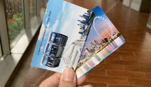 シンガポールフライヤーのチケットを当日、現地で買う方法