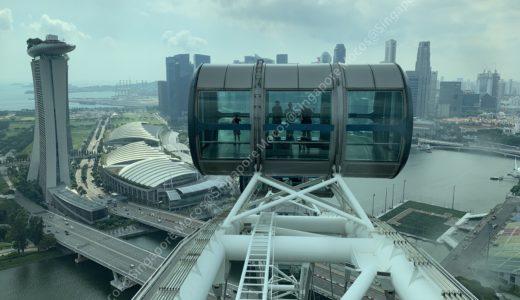 シンガポール・フライヤーの観光レビュー|お得な割引チケットも♪