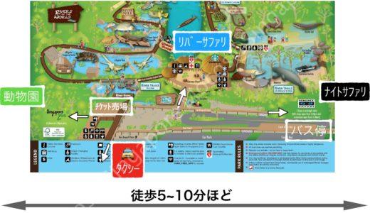 シンガポール動物園とリバーサファリ・ナイトサファリ間の移動方法。それぞれの位置関係も!
