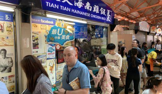 安くて美味しいチキンライスの名店「天天海南鶏飯」@マックスウェルフードセンター
