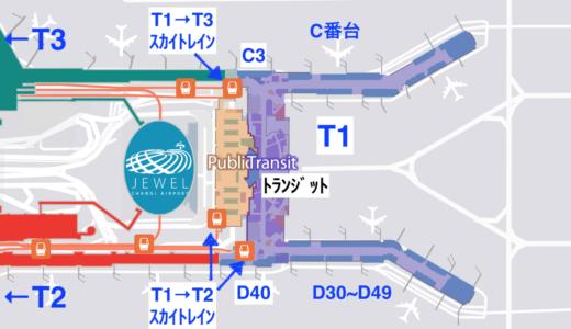 チャンギ空港ターミナル1から3の移動はスカイトレイン(無料)がおすすめ!