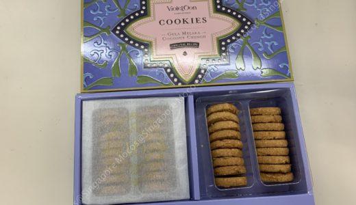 シンガポールでクッキーお土産買うなら?ばらまき用から女性におすすめのクッキーまで